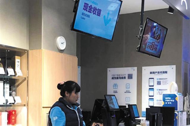 12月5日,盒马北京某门店现金支付通道。新京报记者 陆一夫 摄