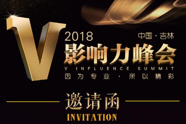 """""""2018吉林V影响力峰会""""将于12月12日下午举行"""