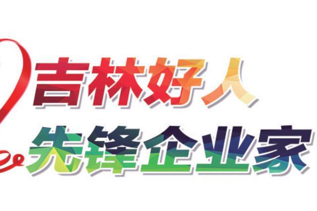 """""""一米阳光""""温暖人间 优粮易购董事长王福洋"""