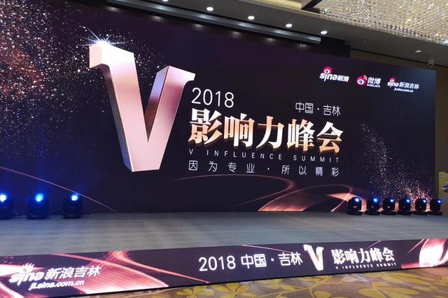 2018吉林V影响力峰会盛大举行 大咖共话新媒体发展