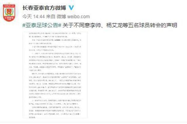长春亚泰发布声明:不认可李帅等人转会程序