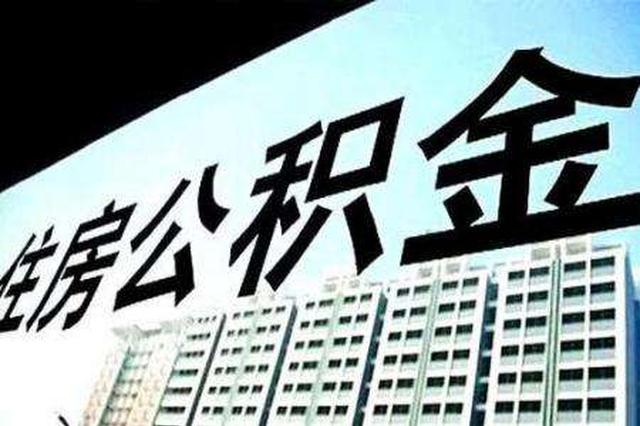 """长春市住房公积金49项业务""""最多跑一次""""实现率100%"""