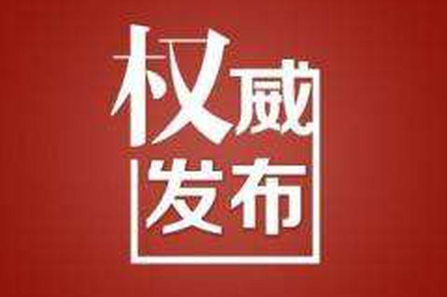 王凯:补齐开放合作短板 提升长春对外开放整体水平