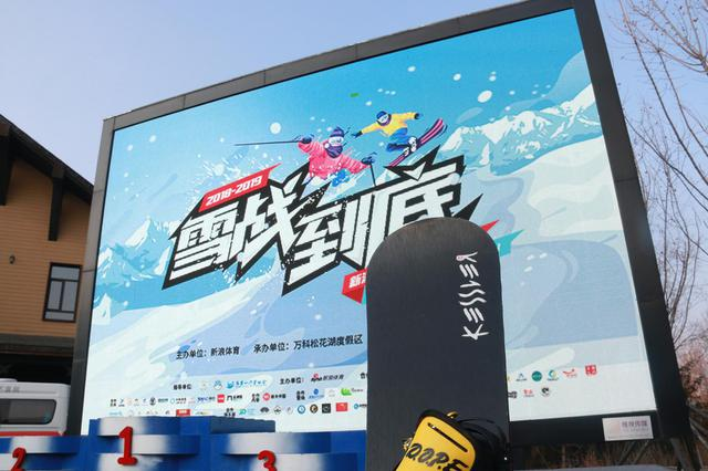 新浪杯高山滑雪公开赛松花湖站完美落幕