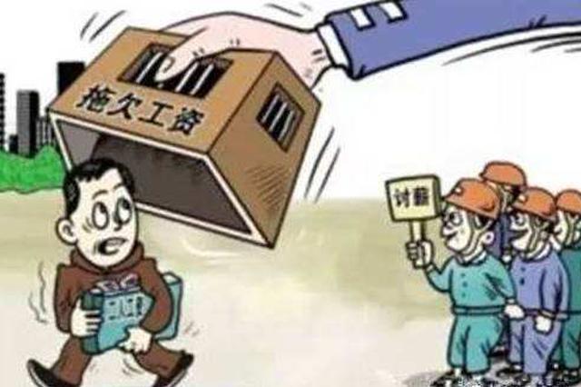 吉林省公布第三批拖欠劳动报酬典型案例