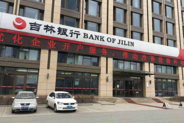 吉林银行松原分行被罚1.5万:因账户管理等两项违规