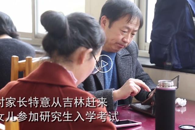 吉林夫妻赶至上海陪女儿考研:帮她完成了人生大事