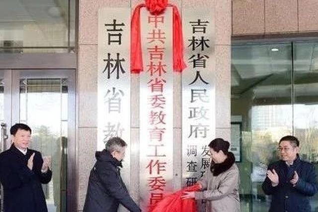 中共新万博manbetx下载app省委教育工作委员会挂牌