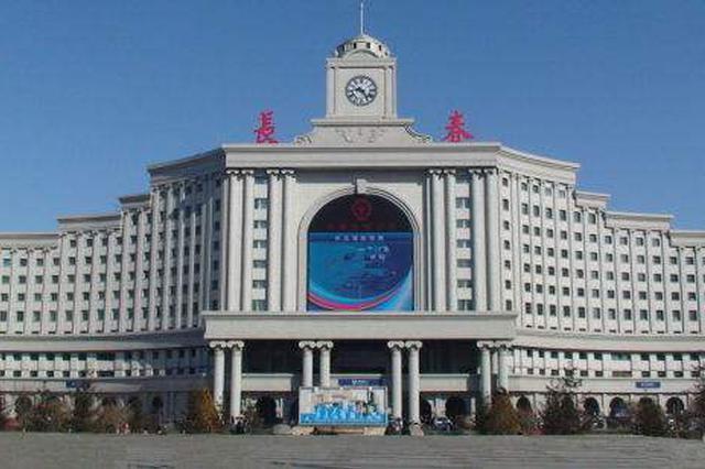 自1月5日零时起 长春站实行新的运行图