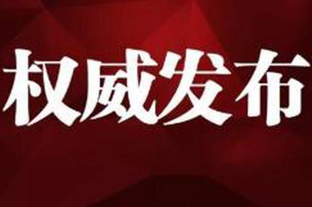 吉林省纪委原副书记省监委原副主任邱大明被逮捕