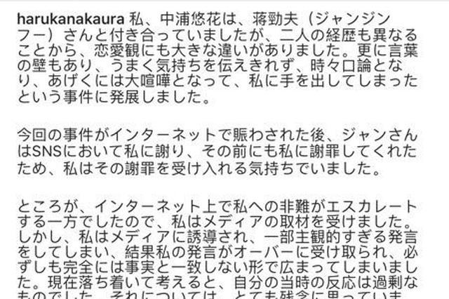 中浦悠花就案件结果发声明:对不起诉处分予以接受
