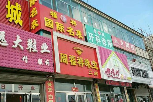 吉林省美业店面约9万家 年营业额达700亿元
