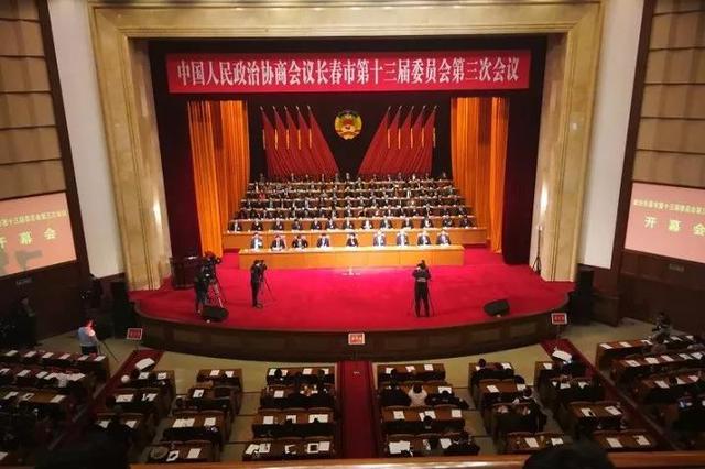 政协长春市第十三届委员会第三次会议隆重开幕