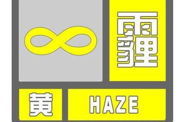 长春市气象台2019年1月13日11时15分发布霾黄色预警