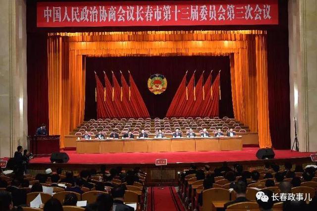 长春市政协十三届三次会议13日开幕