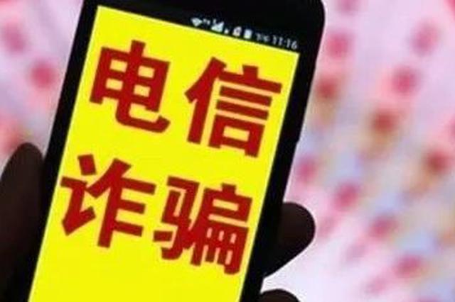 吉林省公安厅最新公布:2018电信诈骗受害者女性偏多