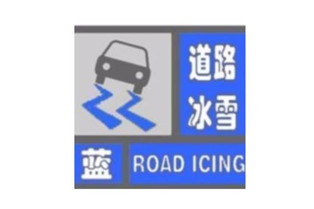 长春市气象台1月15日4时40分发布道路冰雪蓝色预警