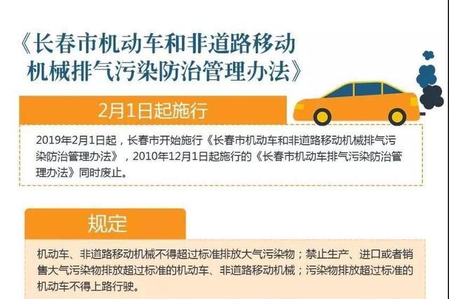 长春排气污染防治管理办法2月施行 这种车上路就罚