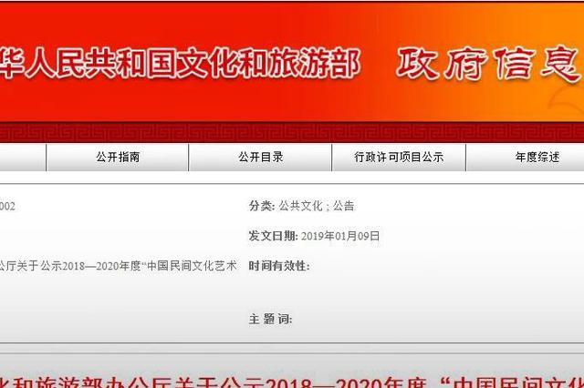 """吉林省4地入选""""中国民间文化艺术之乡"""""""