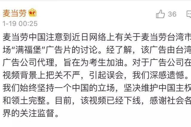 """广告主角""""国籍""""写""""台湾"""" 麦当劳""""表示遗憾"""""""
