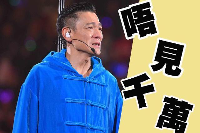 刘德华申请红馆补场开唱失败 预估损失超过千万