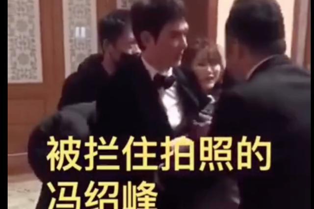 冯绍峰被拉住