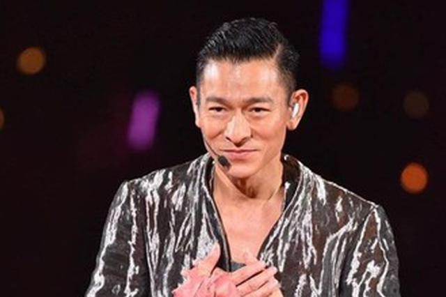 刘德华申请红馆补场开唱失败 竞争对手竟是陈奕迅