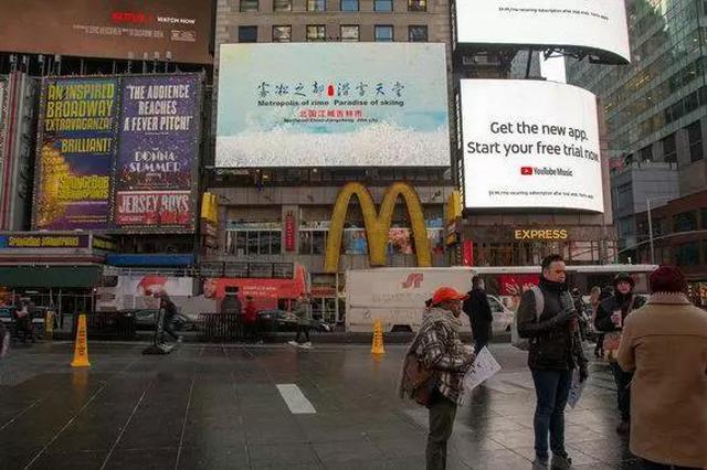 吉林市冰雪旅游宣传片登录纽约时代广场大屏幕