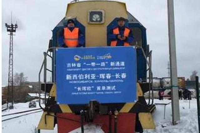 吉林省第二条国际铁路联运大通道  长珲欧启动测试