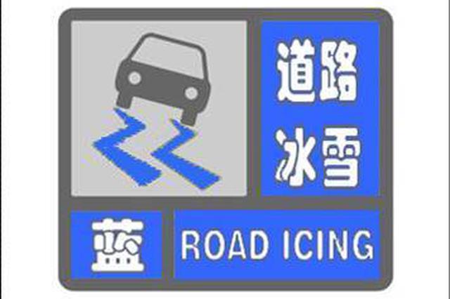 吉林省气象台2月19日7时39?#22336;?#24067;道路冰雪蓝色预警