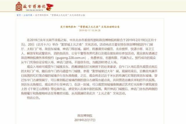 北京故宫94年来首次夜间开放 观众可预约看灯会