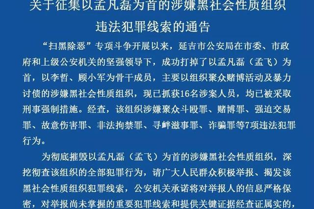 延吉警方发布通告:征集孟凡磊为首的涉黑团伙线索