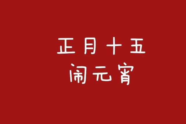 今年元宵节 吉林省这几个地方可以看焰火表演