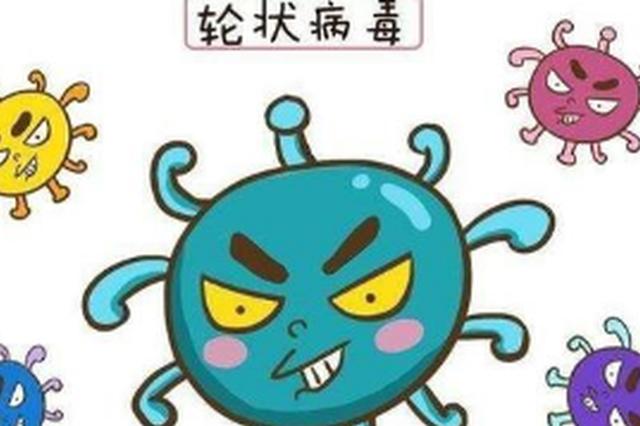 长春市家长注意:儿童腹?#21495;?#21520; 警惕轮状病毒