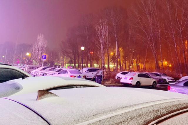 正月十五雪打灯 吉林省又迎来一场降雪