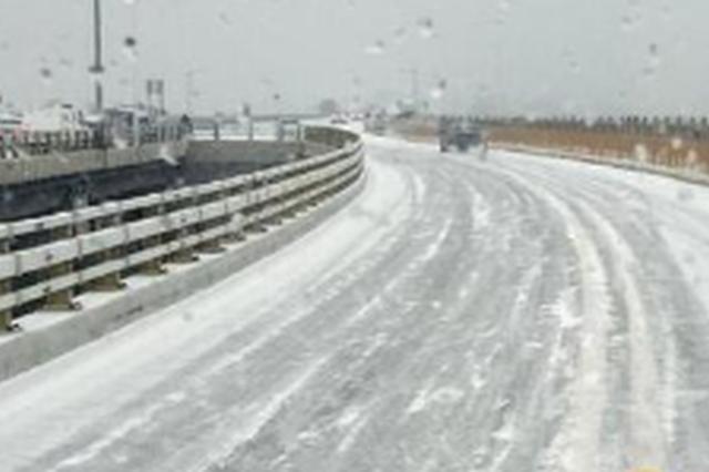 吉林省多地发布道路冰雪预警 出行注意交通安全