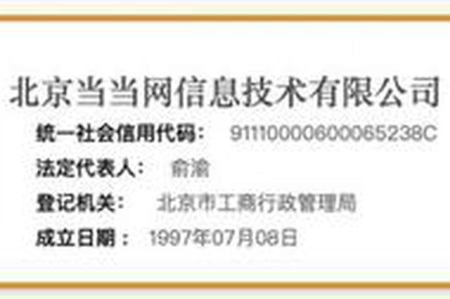 当当网法定代表人变更 李国庆退出俞渝接任