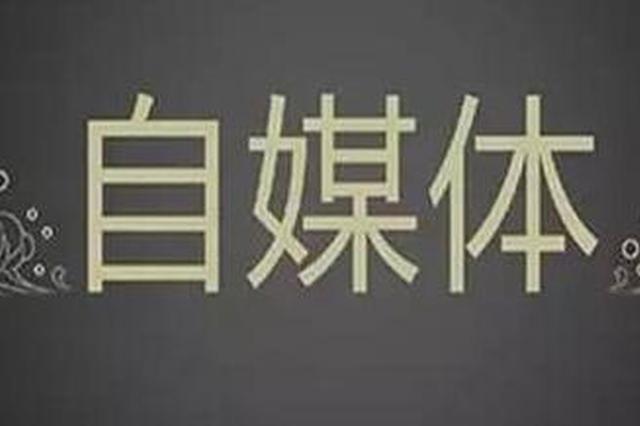 """国家版权局:""""剑网2018""""封禁降级14万自媒体账号"""