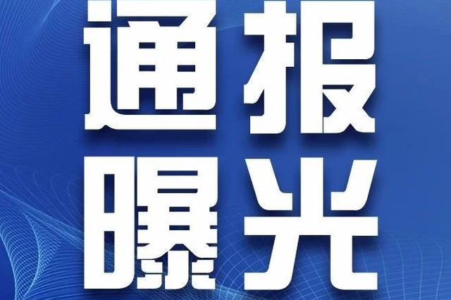 驻省交通运输厅纪检监察组集中通报5起违反中央八项规定精神问题