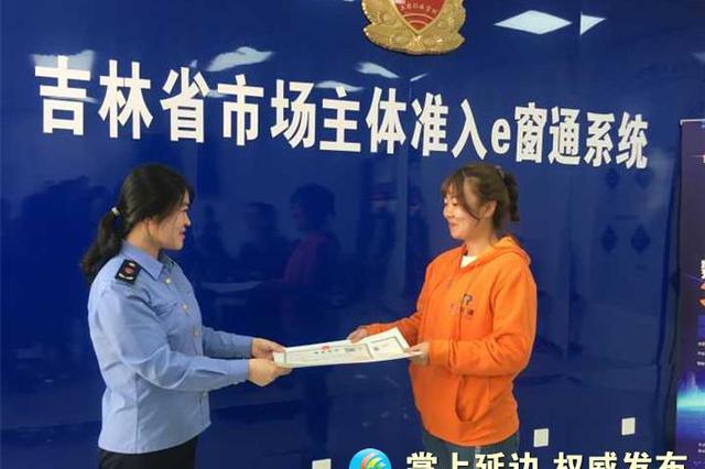 延边州第一张新版营业执照正式颁发