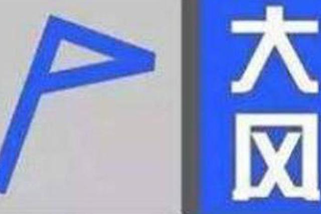 吉林省气象台3月8日发布大风蓝色预警