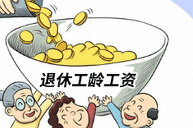 延吉这125人3月退休工资不能正常发