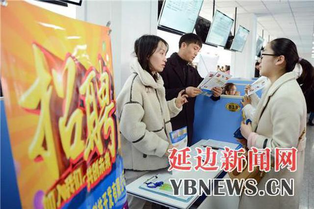 延吉市举办女性专场招聘会 提供就业岗位1500多个