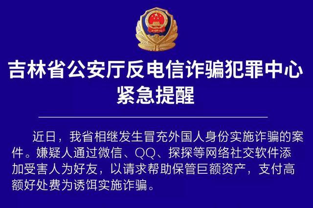 吉林省公安厅发布紧急提醒!