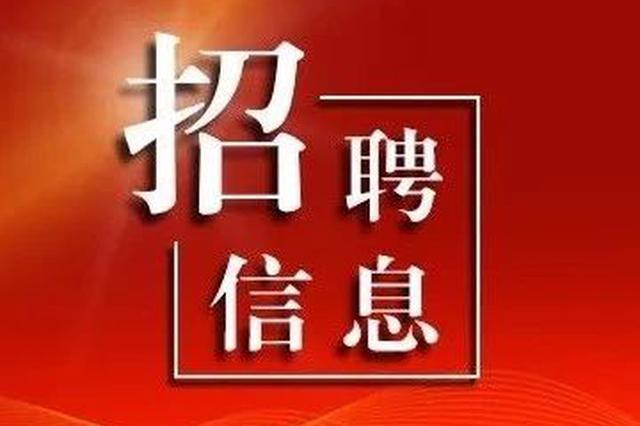 吉林省省直事业单位招聘公告(4号)