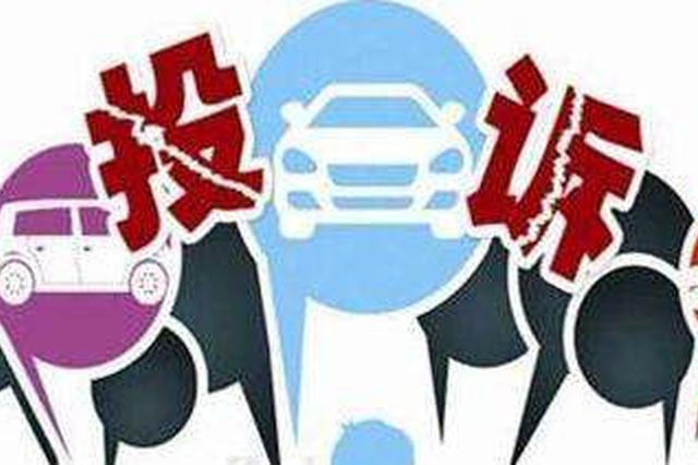 去年吉林省消协受理投诉7939件 挽回损失859.08万元