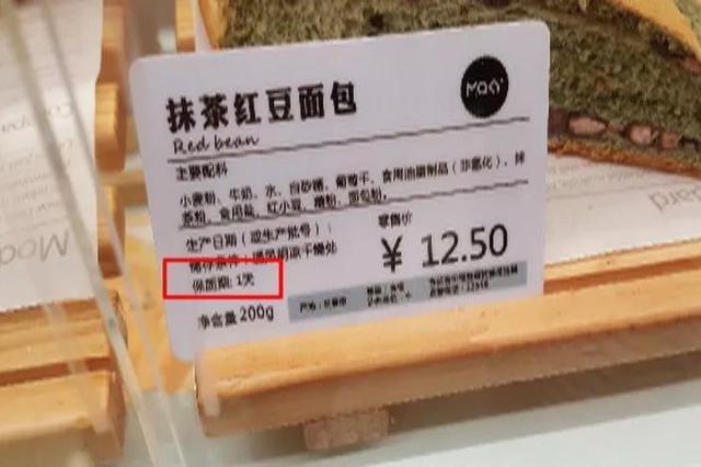 """长春""""米旗""""被曝售""""隔夜面包"""" 负责人道歉了"""