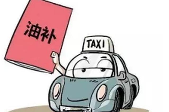 延吉市仍有427辆巡游出租汽车燃油补贴未领取