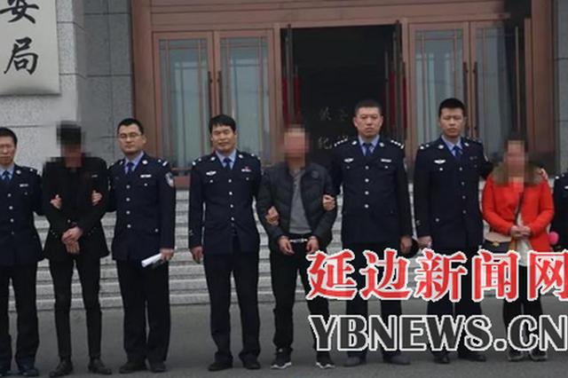 珲春破获特大非法吸收公众存款案 抓获17名嫌疑人