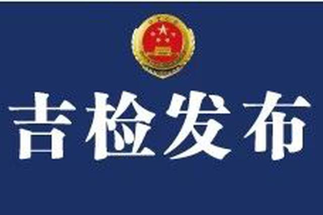 吉林检察机关依法对张恩波涉嫌受贿案 提起公诉